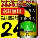 【地ビール】ヤッホーブルーイング よなよなエール 350ml缶24本 1ケース