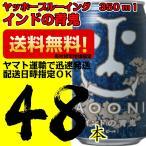 【地ビール】ヤッホーブルーイング インドの青鬼 350ml缶24本×2ケース 48本