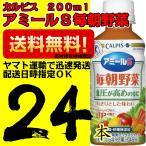 トクホ・特保/カルピス アミールS 毎朝野菜 200ml 1