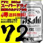 アサヒ スーパードライ 350ml 1セット(72缶) ビール