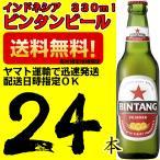 インドネシア ビンタンビール 330ml×24本 1ケース BINTANG 瓶 業務用