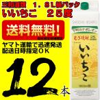 いいちこ 麦 25度 三和酒類 1.8L(1800ml) 紙パック 6本入 2ケース 12本