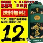 霧島酒造 本格芋焼酎 黒霧島 25度 1800ml 6本入 2ケース チューパック 1.8L 紙