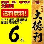 清酒 松竹梅 大徳利 2L(2000ml) 紙パック 6本入1ケース
