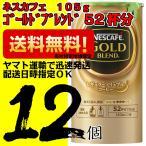 ネスカフェ ゴールドブレンド エコ&システムパック 1セット(105g×12本)バリスタ詰め替え用 52杯分
