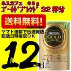 ネスカフェ ゴールドブレンド エコ&システムパック 1セット(65g×12本) バリスタ詰め替え用 32杯分