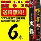 博多の華 25度 黒麹 米 1.8L(1800ml) 紙パック 6本 1ケース 業務用