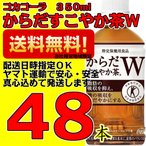 からだすこやか茶W 350mlPET コカコーラ 24本×2ケース 48本 当社指定地域送料無料