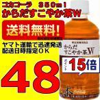 【ポイント15倍】からだすこやか茶W コカコーラ 350ml×48本 2ケース