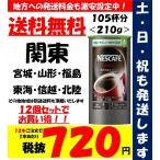 ショッピングネスカフェ ネスカフェ エクセラ エコ&システムパック 210g 1セット 12本