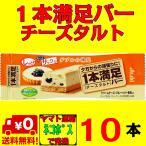 【ネコポス】1本満足バー チーズタルト 10本セット アサヒグループ食品 栄養調整食品 栄養補助食品 SMAP 草〓剛 CM