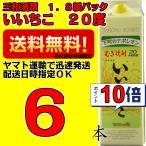 【ポイント10倍】いいちこ 麦 20度 三和酒類 1.8L(1800ml) 紙パック 6本入 1ケース