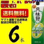 月桂冠 糖質0 ゼロZERO 1.8L(1800ml) 紙パック 6本 1ケース 日本酒