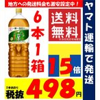 【ポイント15倍】【トクホ・特保】アサヒ飲料 食事と一緒に十六茶W(ダブル) 2.0L 1箱(6本)