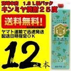 金宮焼酎(キンミヤ)25度 1.8L  6本×2ケース 12本 紙