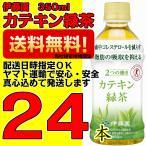 【トクホ・特保】伊藤園 2つの働き カテキン緑茶 350ml 1箱(24本入)ペットボトル