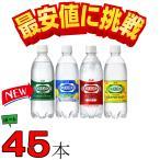 強炭酸水・ソーダ WILKINSON(ウィルキンソン) タンサン 500ml 1セット(48本:24本入×2箱) アサヒ飲料