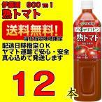 伊藤園 トマトジュース 熟トマト 900g 1箱(12本入)