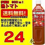 伊藤園 トマトジュース 熟トマト 900g 2ケース(12本入×2箱)