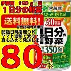 伊藤園 1日分の野菜 190g 4ケース(20缶入×4箱) 【野菜ジュース】【野菜一日野菜生活】