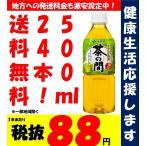 伊藤園 茶の間 500ml ペットボトル 1箱(24本入)