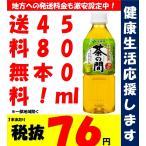 伊藤園 茶の間 500ml ペットボトル 2ケース(24本入×2箱)