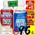 選べる!カルピス 守る働く・届く強さの乳酸菌 200mlペット 24本×4ケース 96本 L-92 プレミアガセリ 福袋