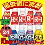 明治 R-1 ヨーグルト ドリンク シリーズ 9種類から選べる 乳酸菌 112ml×24本 冷蔵便 クール便