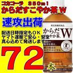 【500円OFFクーポン対象品】からだすこやか茶W 350mlPET コカコーラ 24本×3ケース 72本 当社指定地域送料無料
