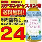 トクホ・特保/伊藤園 2つの働き カテキンジャスミン茶 350ml 1箱(24本入) ジャスミン茶(ペットボトル) トクホ 茶飲料