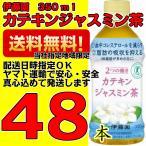 トクホ・特保/伊藤園 2つの働き カテキンジャスミン茶 350ml 2箱(24本入×2ケース)48本 ジャスミン茶(ペットボトル)