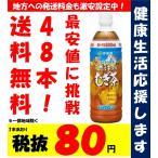 健康ミネラルむぎ茶 600ml 2箱(24本入×2ケース)48本  麦茶(ペットボトル) 伊藤園