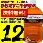 からだすこやか茶W 1050mlPET コカコーラ 1.05L 1箱(12本入)