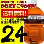 からだすこやか茶W 1050mlPET コカコーラ 1.05L 1セット(12本入×2ケース)