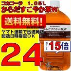 【ポイント15倍】コカ・コーラ からだすこやか茶W 1.05L 1箱(12本入×2箱) 24本