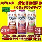 恵 megumi ガセリ菌SP株ヨーグルト ドリンクタイプ 100g 24本 雪印メグミルク 内臓脂肪を減らす