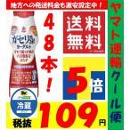 恵 megumi ガセリ菌SP株ヨーグルト ドリンクタイプ 100g 48本 雪印メグミルク 内臓脂肪を減らす