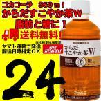 【ポイント10倍】からだすこやか茶W コカコーラ 350ml 72本 3ケース