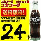 コーラ 190ml 24本 コカコーラ 瓶 リターナブル 業務用