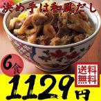【ネコポス】牛丼の具 丸大食品 2袋 6食 送料無料商品
