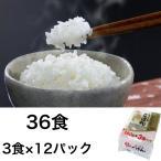 レトルトご飯 電子レンジ簡単ご飯 ふっくらごはん  200g×3こ×8パック 1ケース