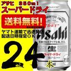 アサヒ スーパードライ 350ml 1ケース 24本 ビール Liq