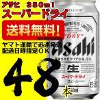 アサヒ スーパードライ 350ml 1セット(48缶) ビール 2ケース