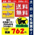 北海道バター 有塩 雪印 200g×2個 ヤマト運輸クール便