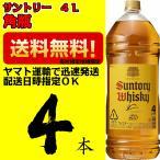 新 角瓶 サントリー ウイスキー  40% 4L(4000ml) ペットボトル 4本入 1ケース(ブレンデッドウイスキー) 業務用