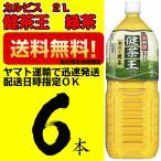 アサヒ飲料  健茶王 香ばし緑茶2.0L PET