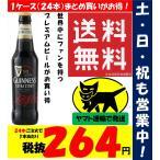 ギネス エクストラスタウト 330ml瓶 1ケース 24本 キリン