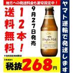 キリン一番搾りシングルモルト305ml瓶1ケース(12本)ビールギフトプレゼントお中元お歳暮