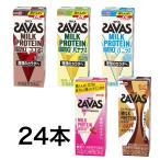 明治 SAVAS ザバスミルク プロテイン バナナ ココア バニラ 200ml×24本 紙パック 脂肪0 meiji