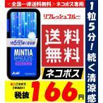 アサヒグループ食品 ミンティア ブリーズ リフレッシュブルー30粒 1セット(8個入)【ネコポス専用送料無料商品】